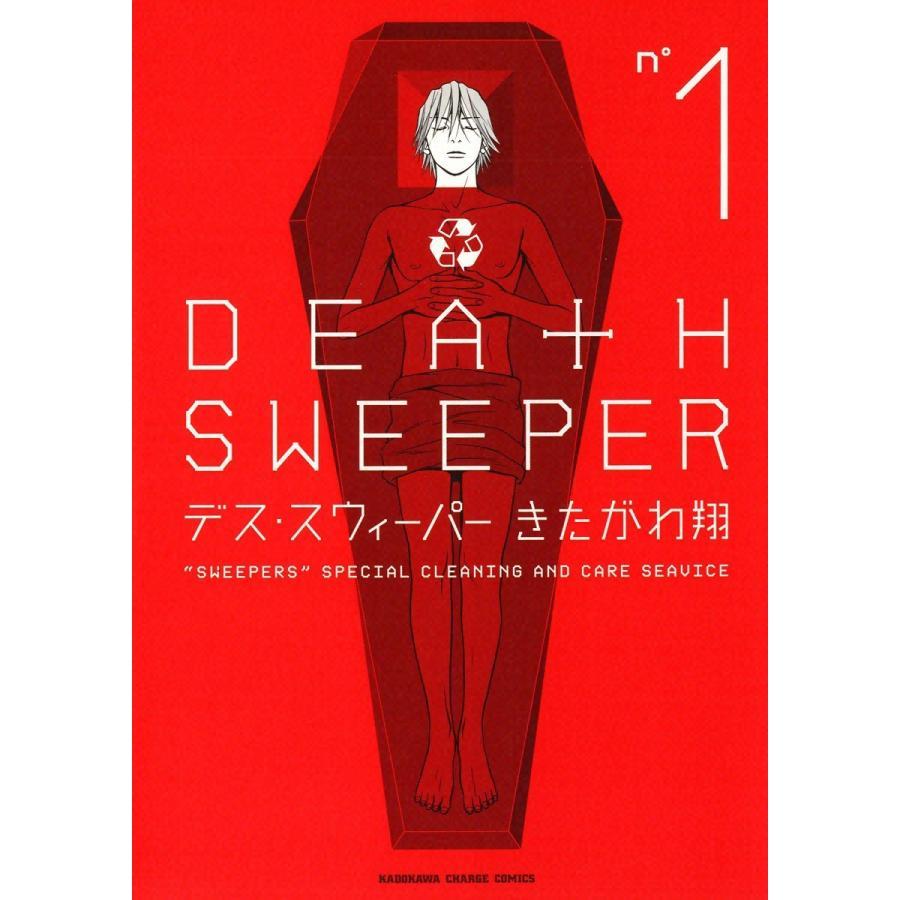 デス・スウィーパー (全巻) 電子書籍版 / きたがわ翔|ebookjapan