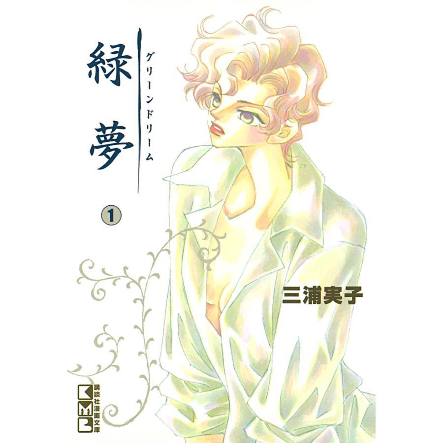 緑夢 (全巻) 電子書籍版 / 三浦実子|ebookjapan