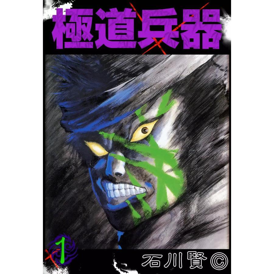 極道兵器 (全巻) 電子書籍版 / 石川賢|ebookjapan