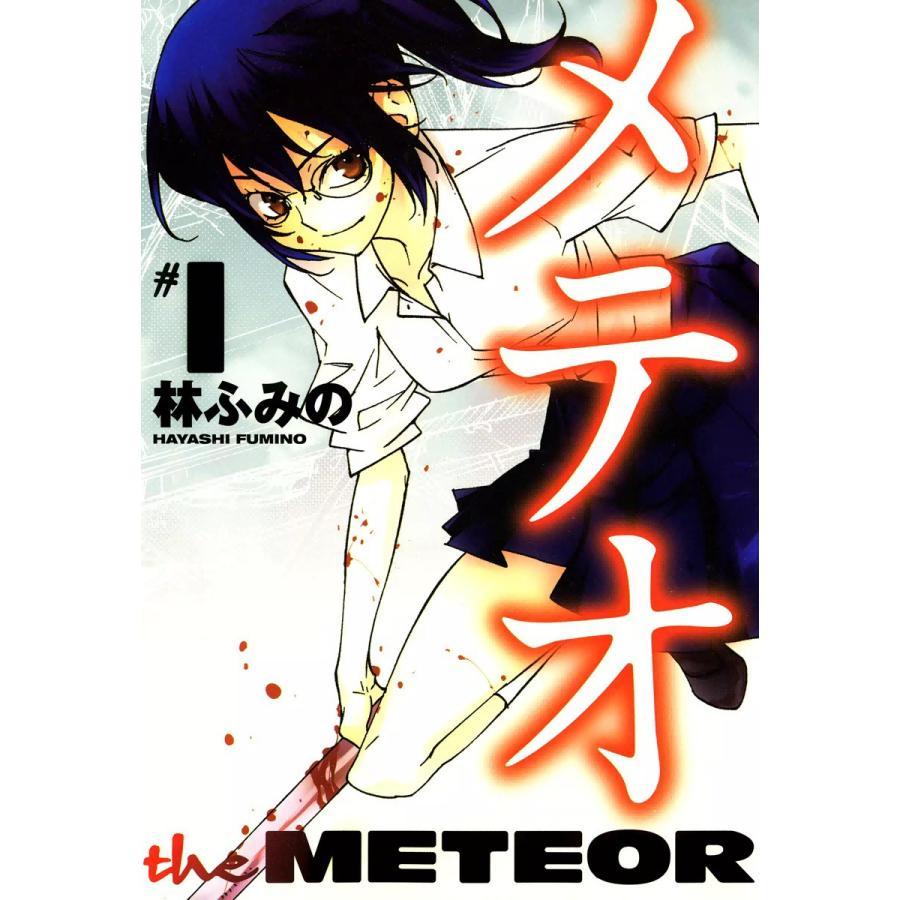 【初回50%OFFクーポン】メテオ (全巻) 電子書籍版 / 林ふみの ebookjapan