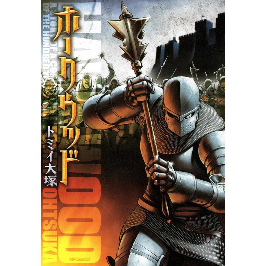 ホークウッド (1〜5巻セット) 電子書籍版 / トミイ大塚|ebookjapan