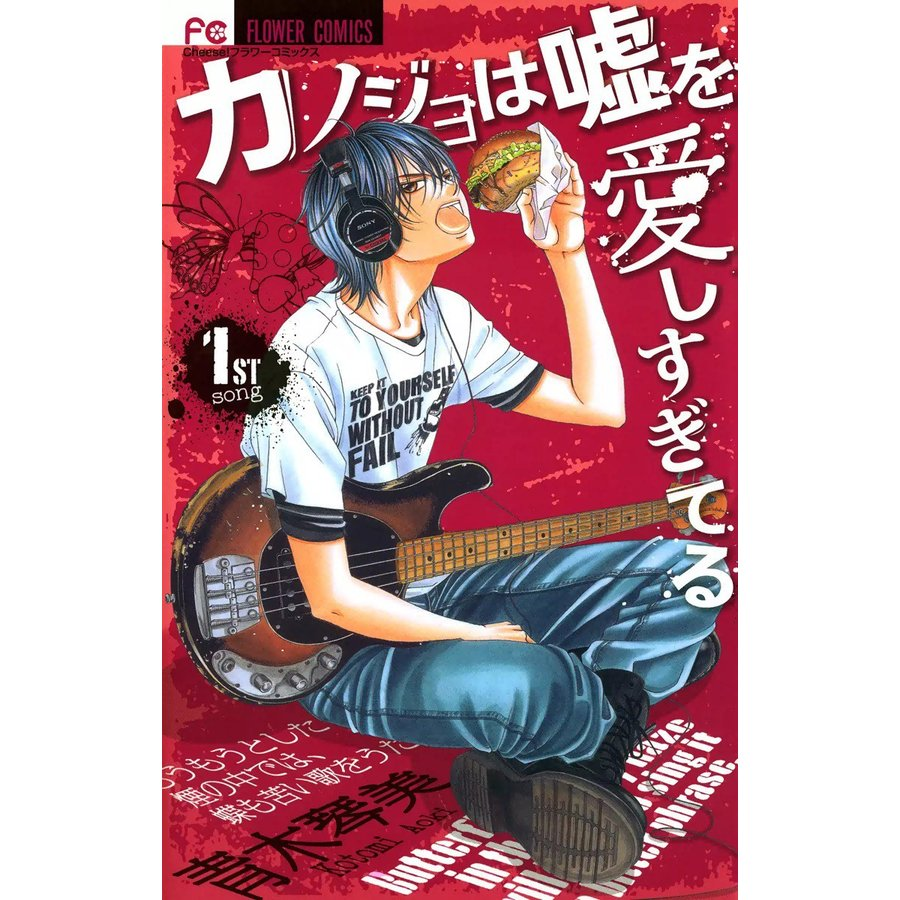 カノジョは嘘を愛しすぎてる (1〜5巻セット) 電子書籍版 / 青木琴美|ebookjapan