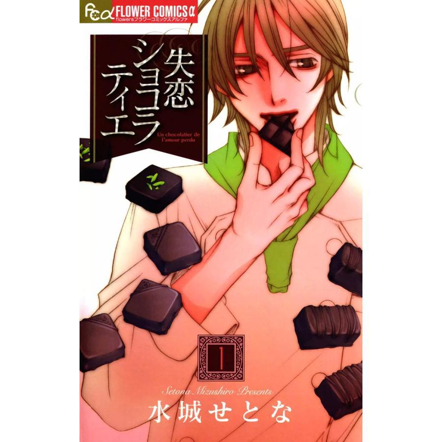 失恋ショコラティエ (1〜5巻セット) 電子書籍版 / 水城せとな|ebookjapan