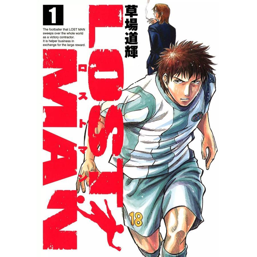 【初回50%OFFクーポン】LOST MAN (1〜5巻セット) 電子書籍版 / 草場道輝 ebookjapan