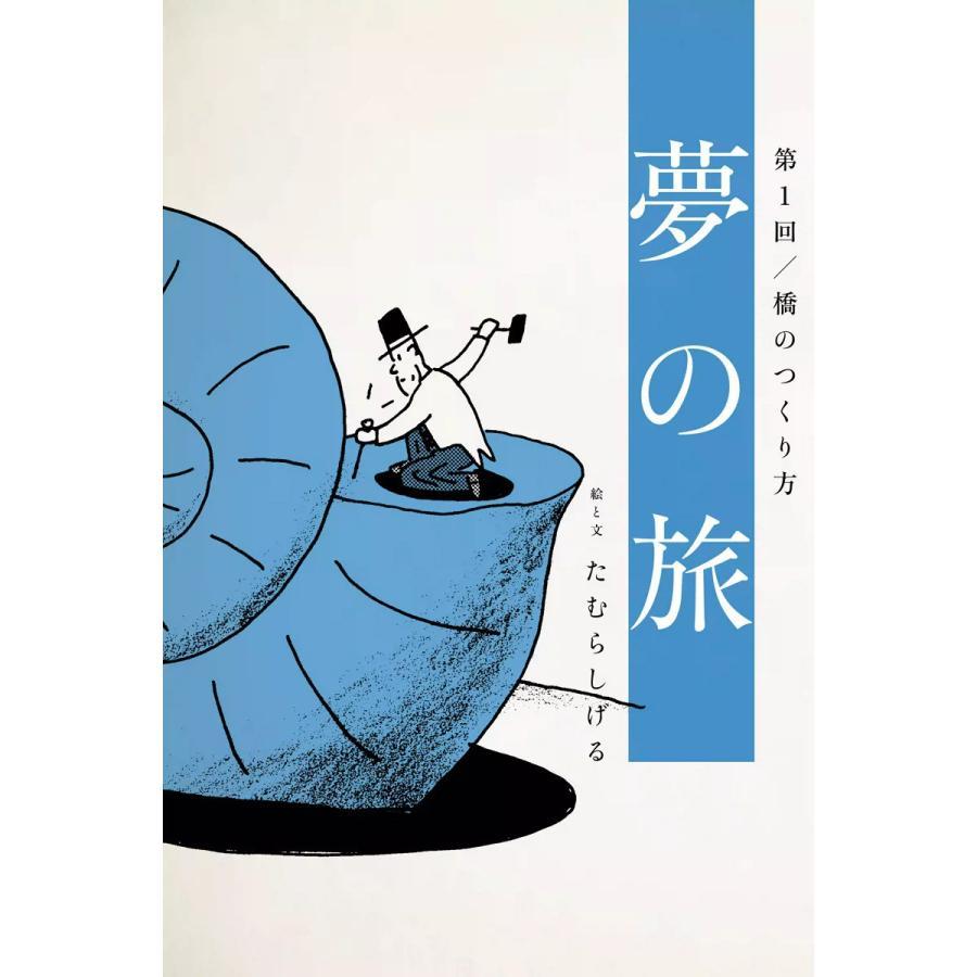 【初回50%OFFクーポン】夢の旅 (全巻) 電子書籍版 / たむらしげる|ebookjapan