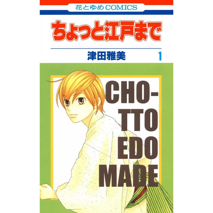 ちょっと江戸まで (全巻) 電子書籍版 / 津田雅美 ebookjapan