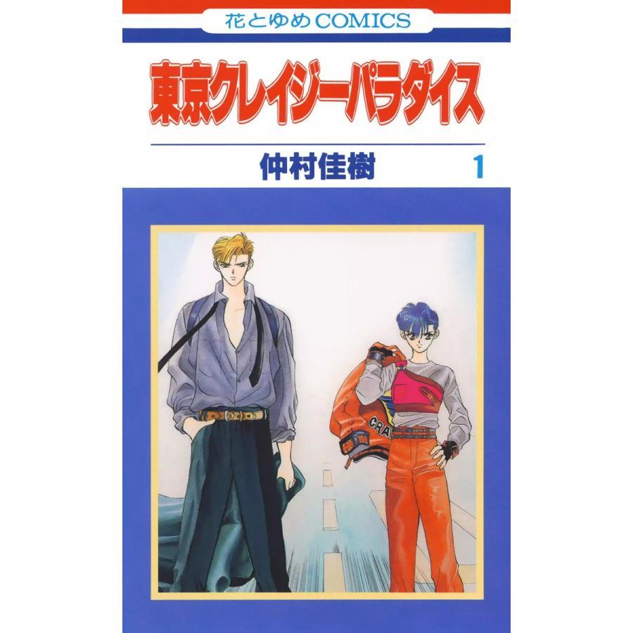 【初回50%OFFクーポン】東京クレイジーパラダイス (1〜5巻セット) 電子書籍版 / 仲村佳樹|ebookjapan