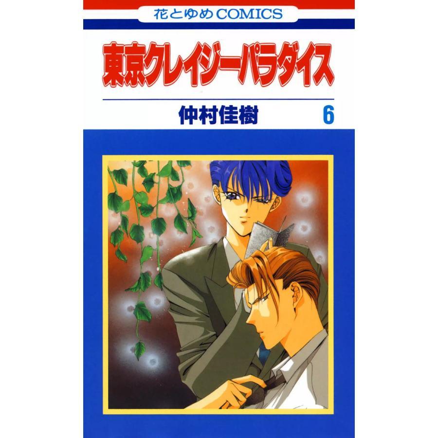 【初回50%OFFクーポン】東京クレイジーパラダイス (6〜10巻セット) 電子書籍版 / 仲村佳樹 ebookjapan