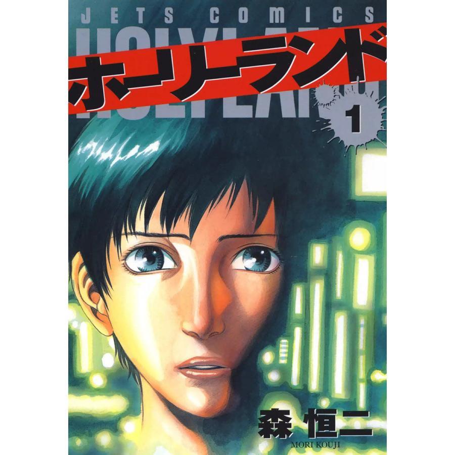 【初回50%OFFクーポン】ホーリーランド (全巻) 電子書籍版 / 森恒二 ebookjapan
