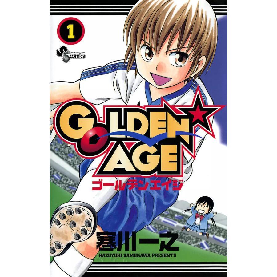 【初回50%OFFクーポン】GOLDEN★AGE (全巻) 電子書籍版 / 寒川一之 ebookjapan