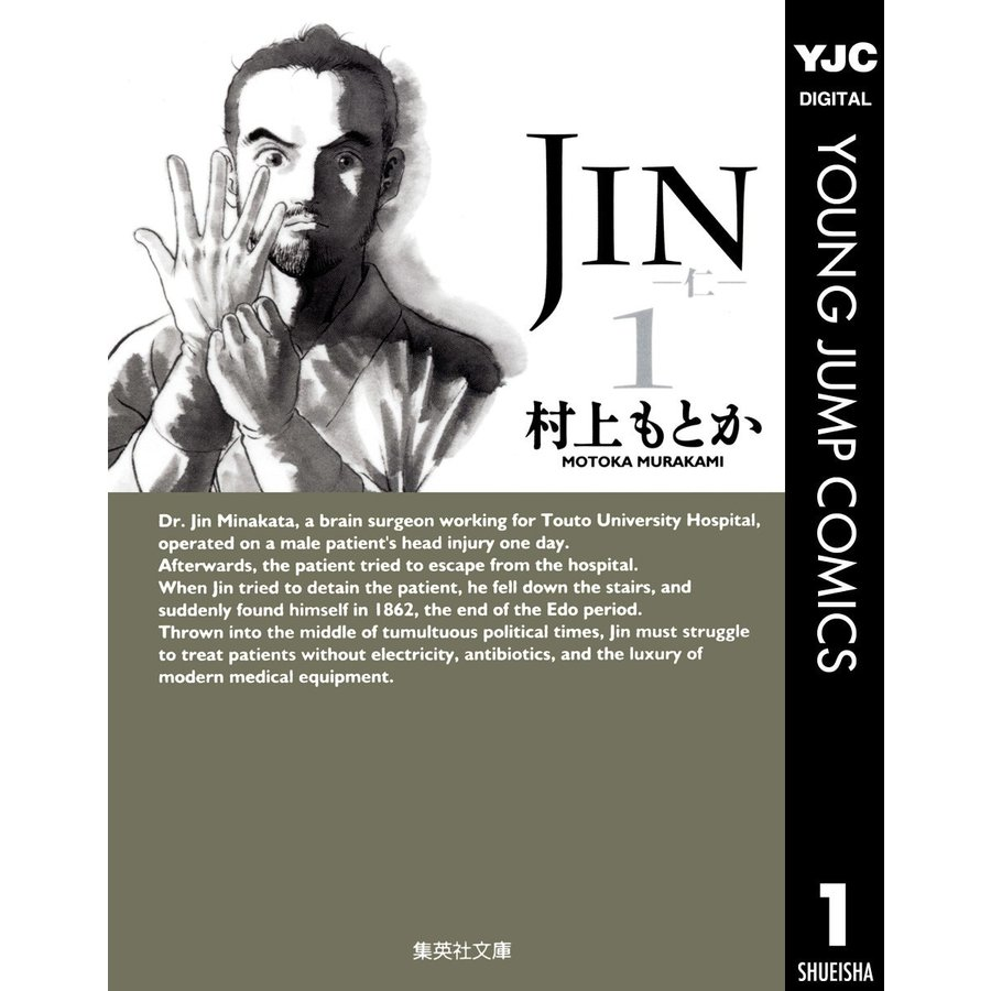 JIN―仁― (全巻) 電子書籍版 / 村上もとか|ebookjapan