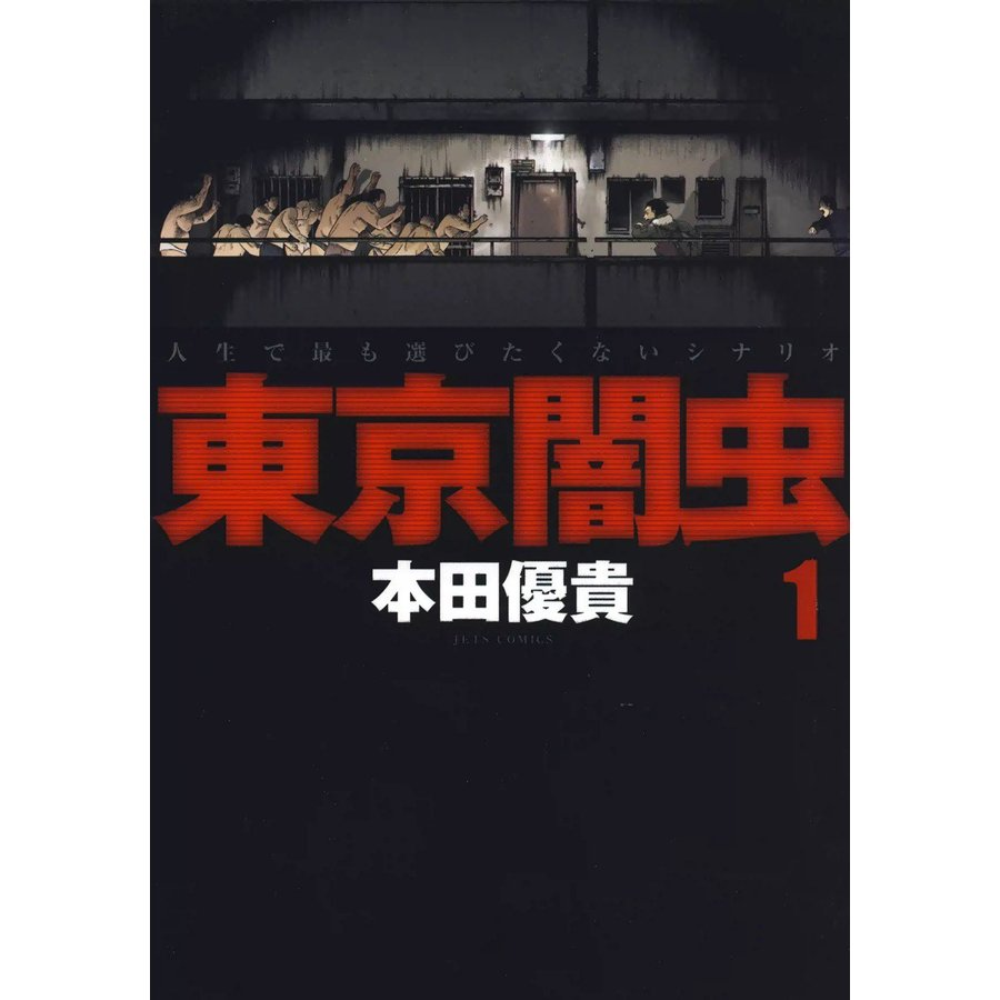 【初回50%OFFクーポン】東京闇虫 (1〜5巻セット) 電子書籍版 / 本田優貴|ebookjapan