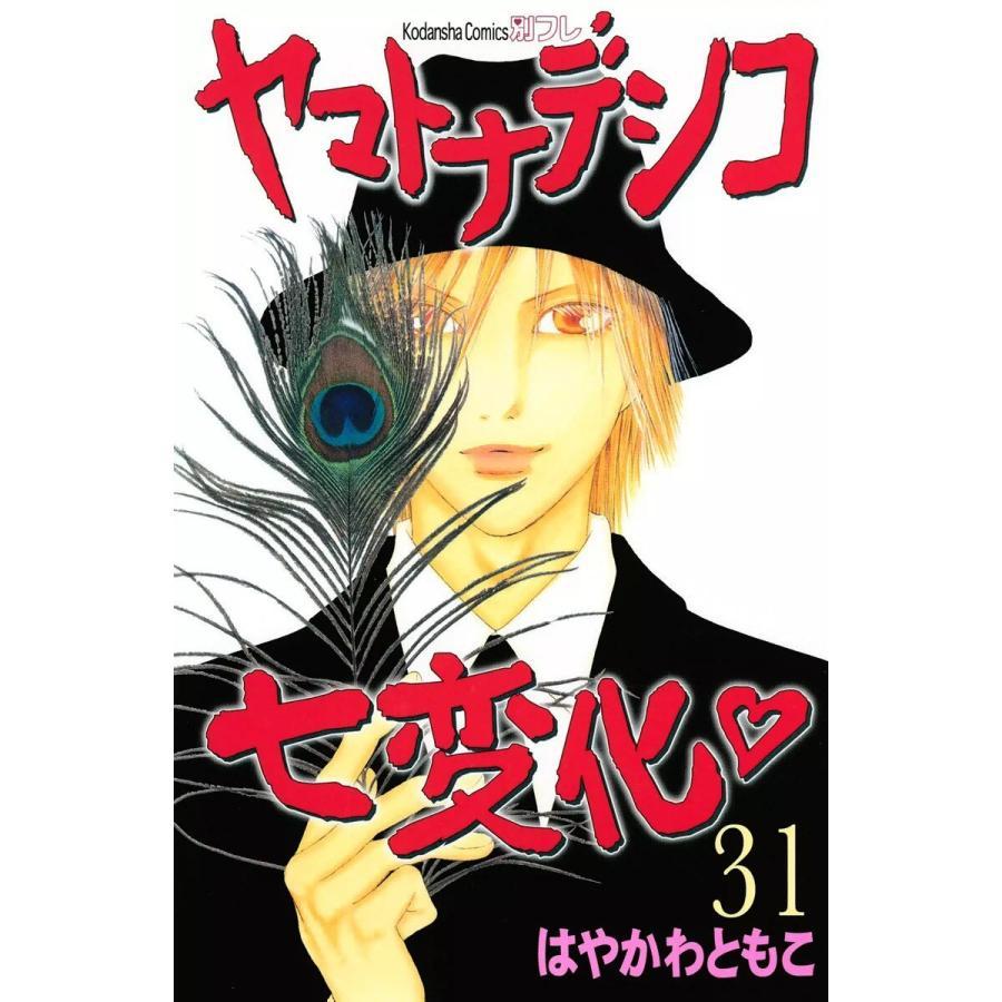 ヤマトナデシコ七変化 (31〜35巻セット) 電子書籍版 / はやかわともこ|ebookjapan
