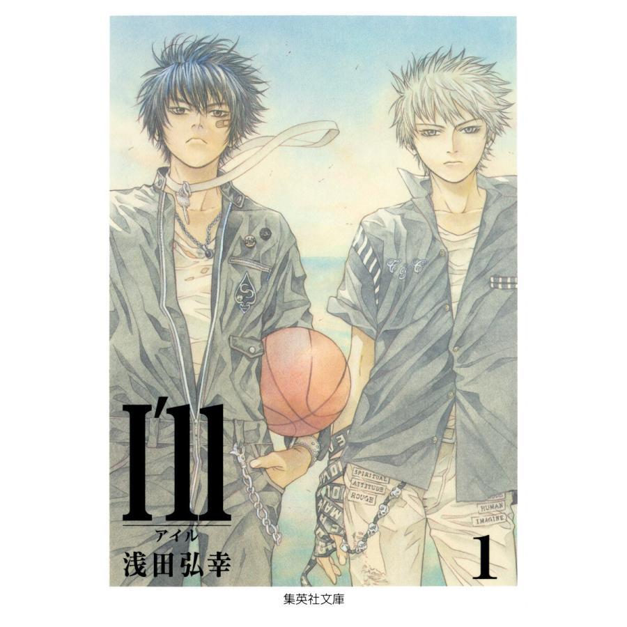 【初回50%OFFクーポン】I'll 〜アイル〜 (全巻) 電子書籍版 / 浅田弘幸|ebookjapan