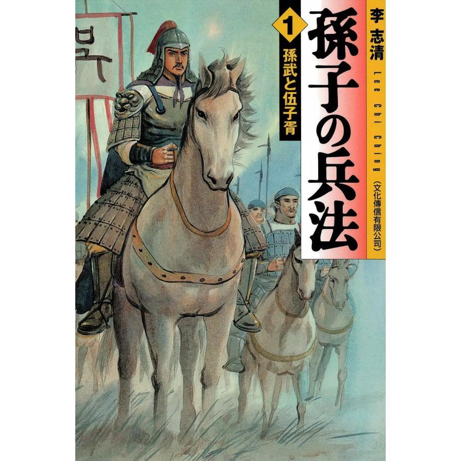 【初回50%OFFクーポン】孫子の兵法 (全巻) 電子書籍版 / 李志清|ebookjapan