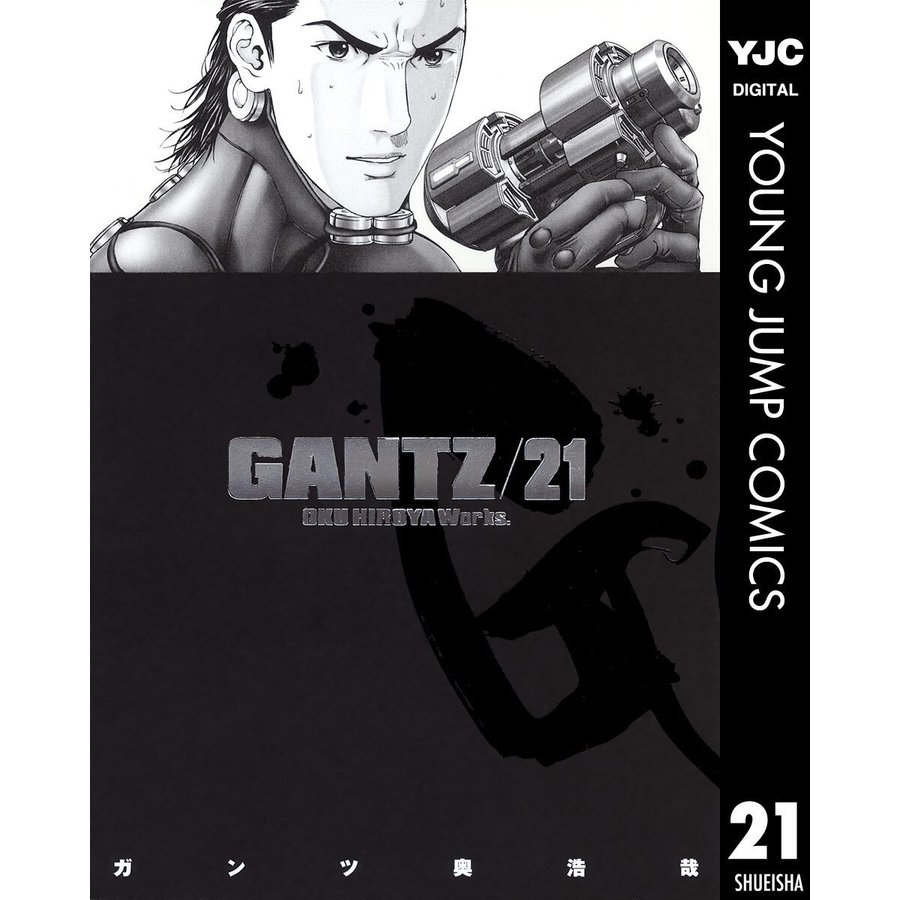 【初回50%OFFクーポン】GANTZ (21〜30巻セット) 電子書籍版 / 奥浩哉|ebookjapan