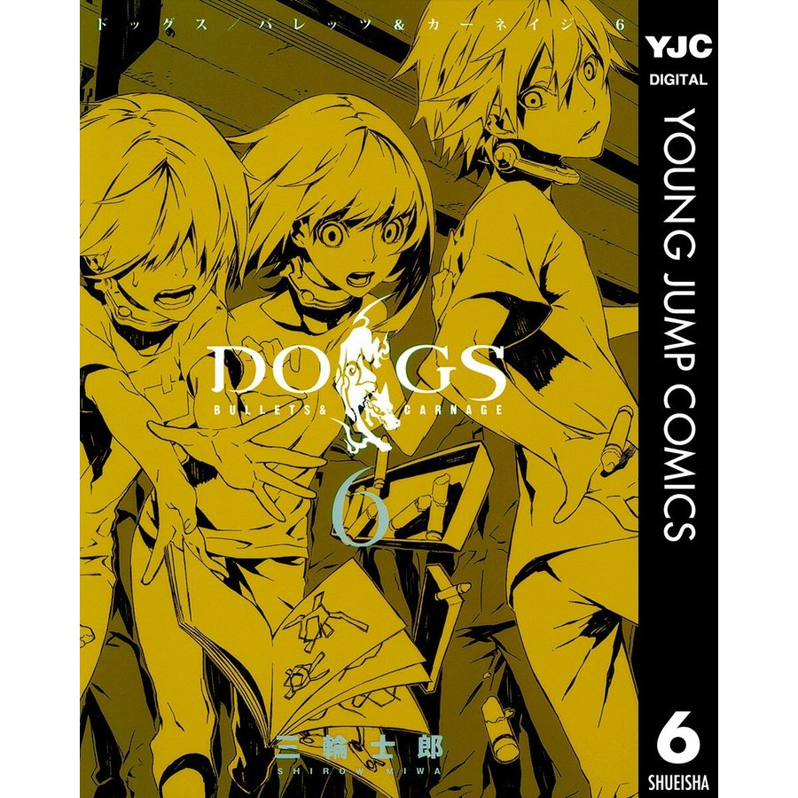 【初回50%OFFクーポン】DOGS / BULLETS & CARNAGE (6〜10巻セット) 電子書籍版 / 三輪士郎|ebookjapan