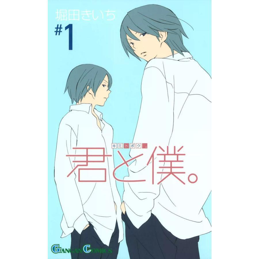 【初回50%OFFクーポン】君と僕。 (1〜5巻セット) 電子書籍版 / 堀田きいち|ebookjapan