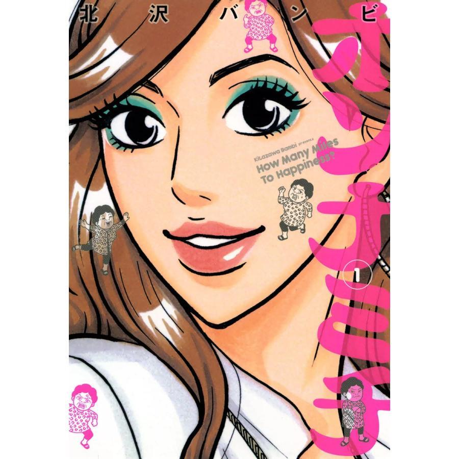 【初回50%OFFクーポン】オンナミチ (全巻) 電子書籍版 / 北沢バンビ ebookjapan
