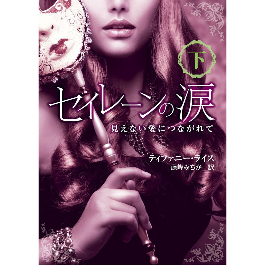 セイレーンの涙 (全巻) 電子書籍版 / ティファニー・ライス 翻訳:藤峰みちか|ebookjapan