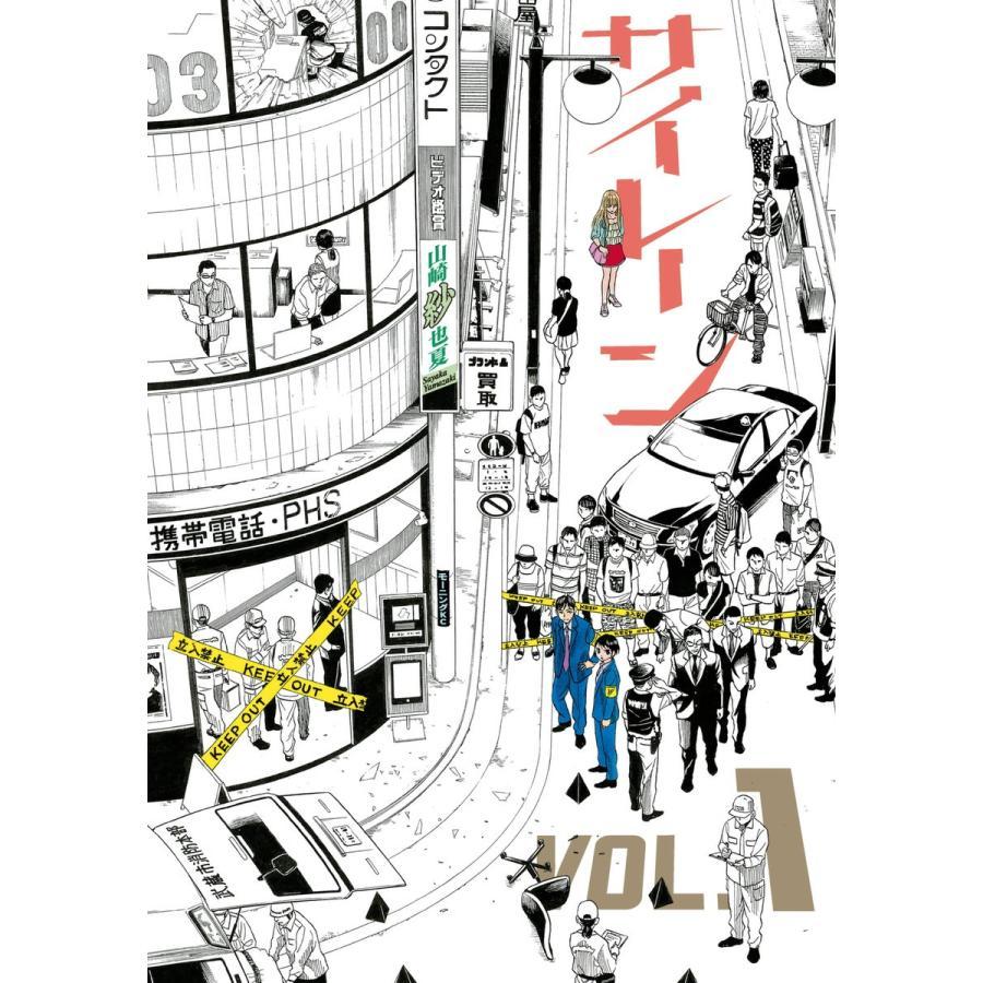 サイレーン (1〜5巻セット) 電子書籍版 / 山崎紗也夏|ebookjapan