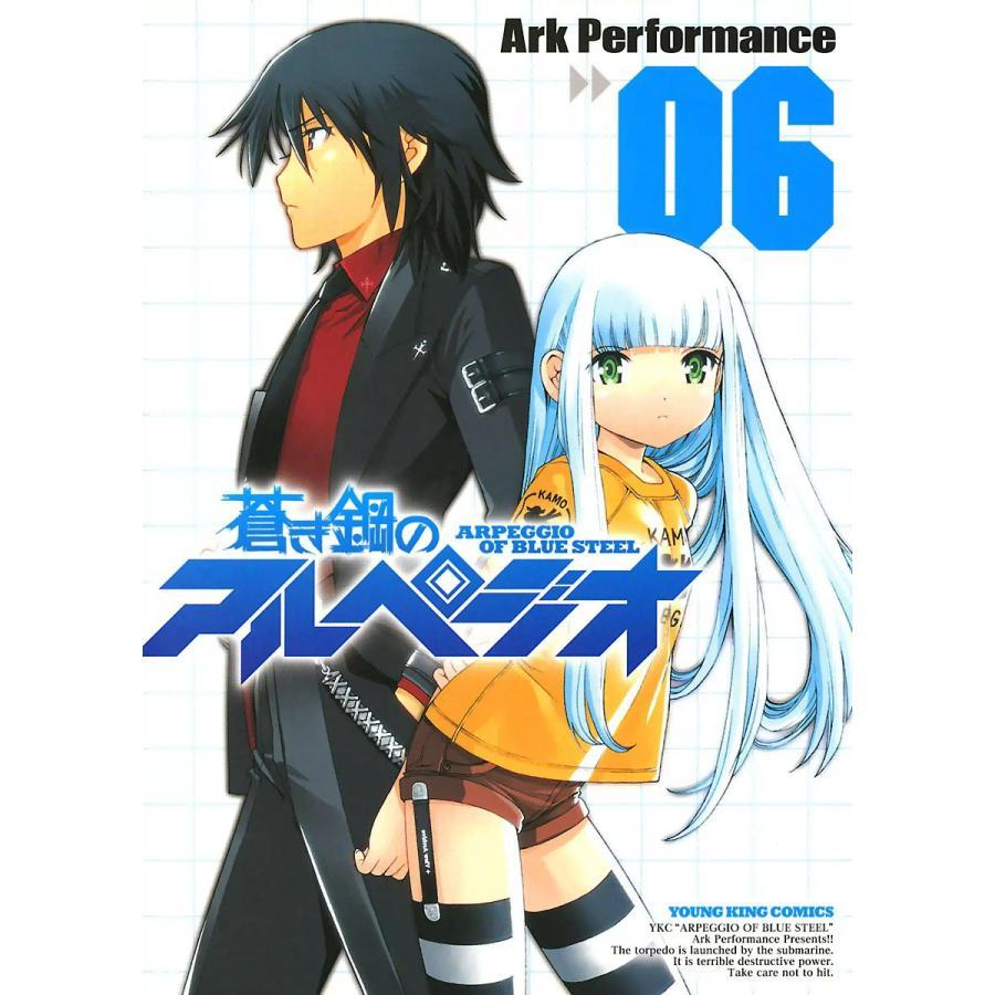 蒼き鋼のアルペジオ (6〜10巻セット) 電子書籍版 / Ark Performance ...