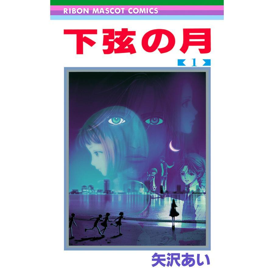 【初回50%OFFクーポン】下弦の月 (全巻) 電子書籍版 / 矢沢あい|ebookjapan