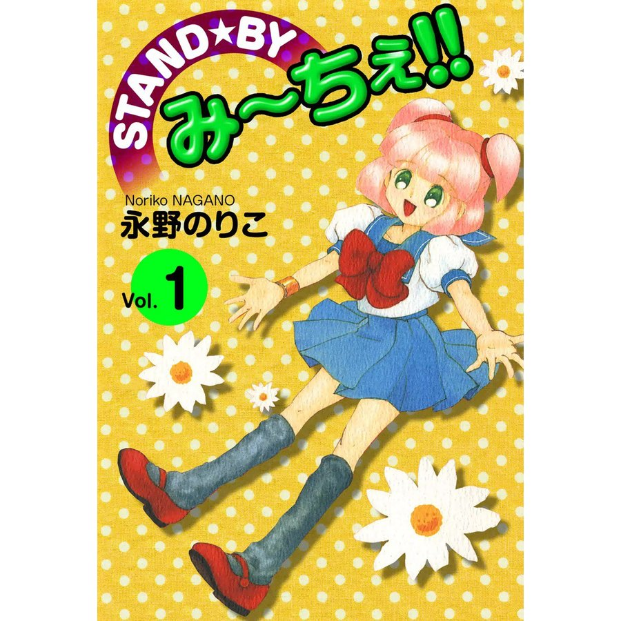 STAND★BY み〜ちぇ!! (全巻) 電子書籍版 / 永野のりこ ebookjapan