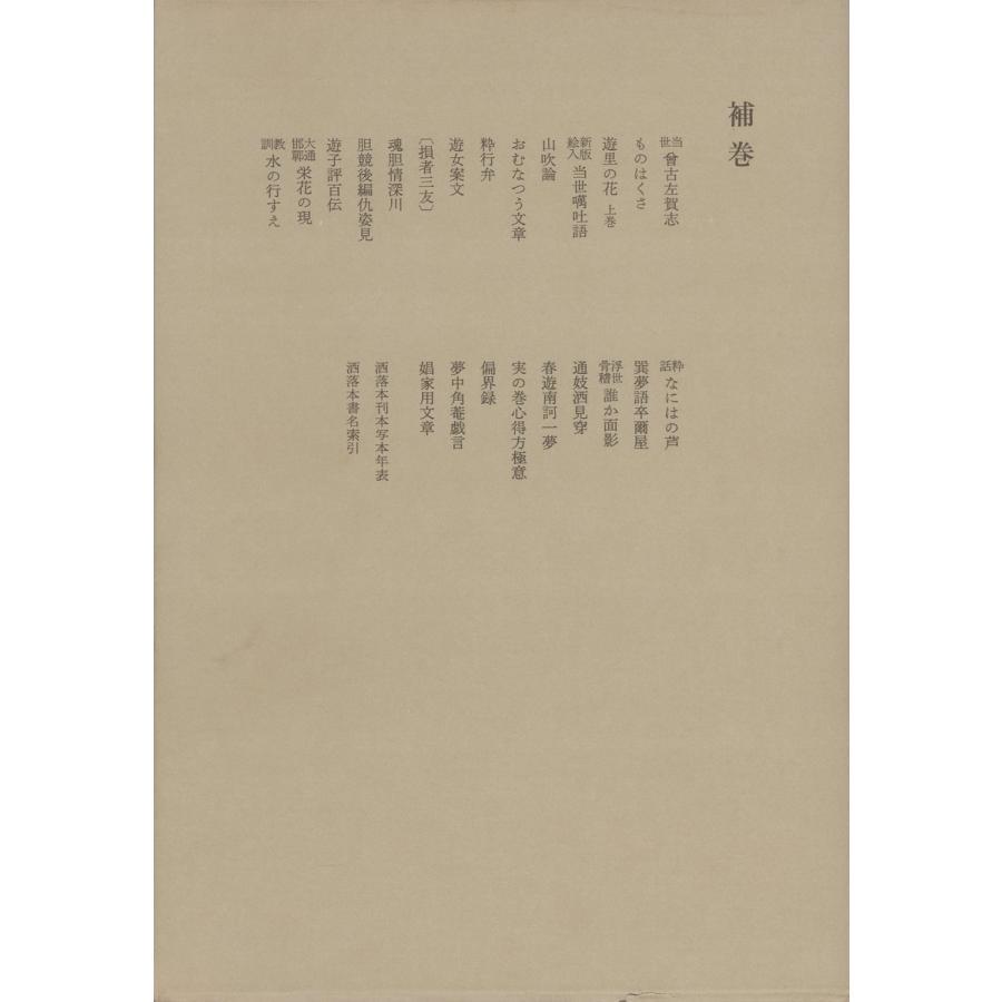 洒落本大成 (全巻) 電子書籍版 / 編:洒落本大成編集委員会