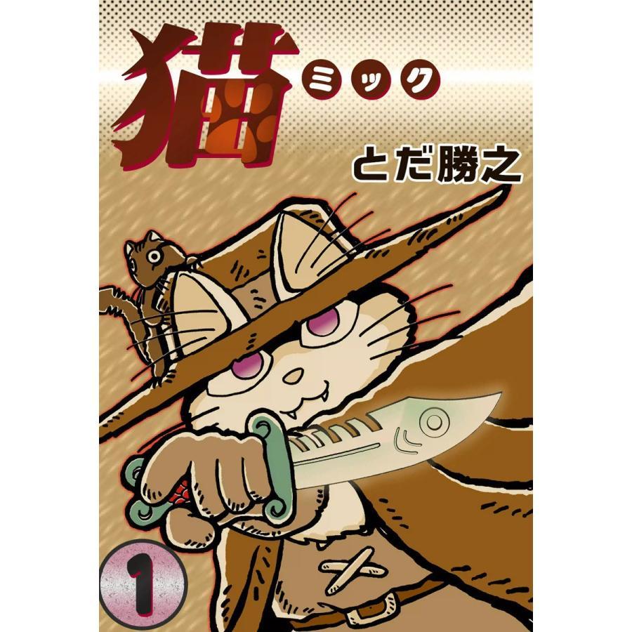 【初回50%OFFクーポン】猫〜ミック〜 (全巻) 電子書籍版 / とだ勝之 ebookjapan
