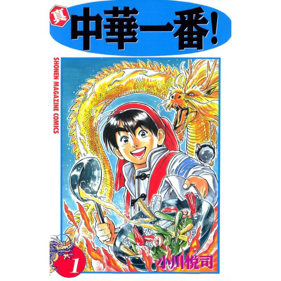 【初回50%OFFクーポン】真・中華一番! (全巻) 電子書籍版 / 小川悦司|ebookjapan