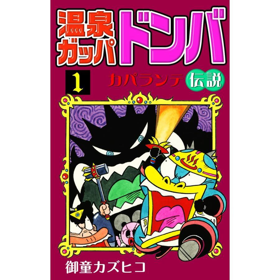 温泉ガッパドンバ カパランテ伝説 (全巻) 電子書籍版 / 御童カズヒコ|ebookjapan