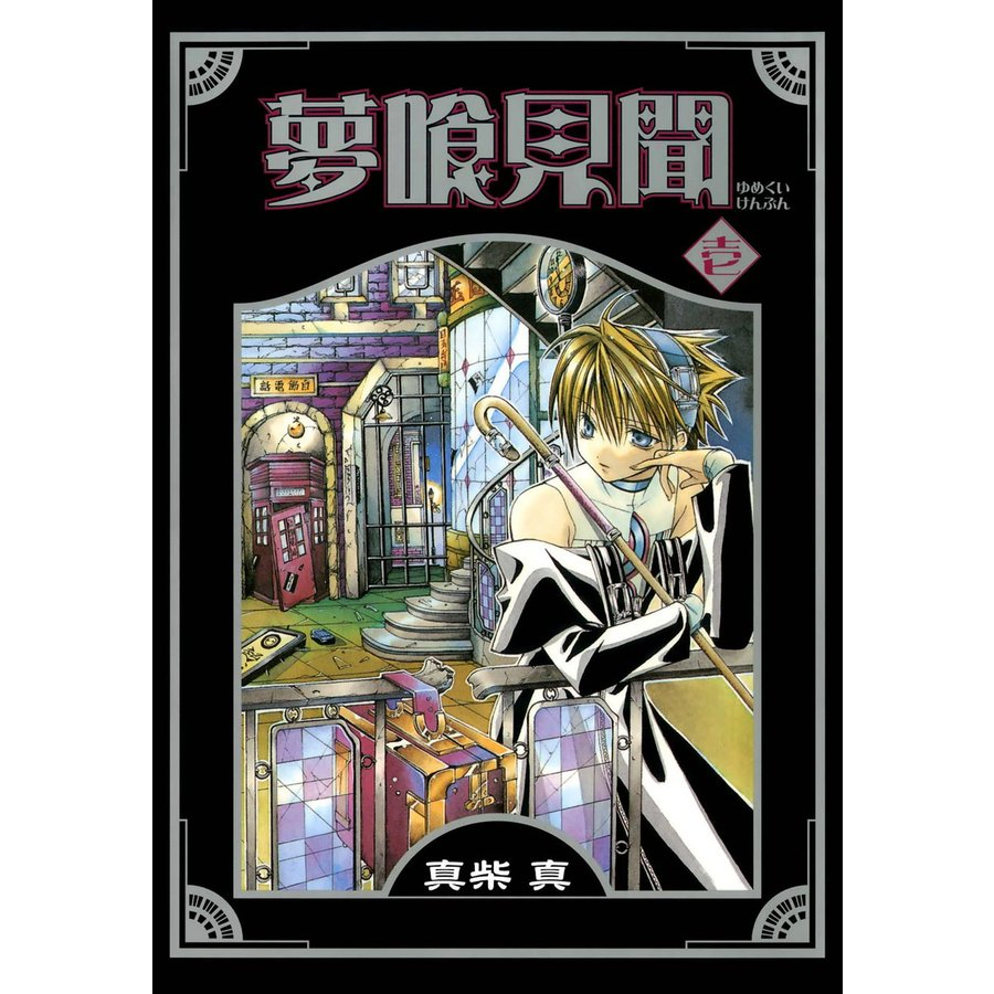 夢喰見聞 (全巻) 電子書籍版 / 真柴真 ebookjapan