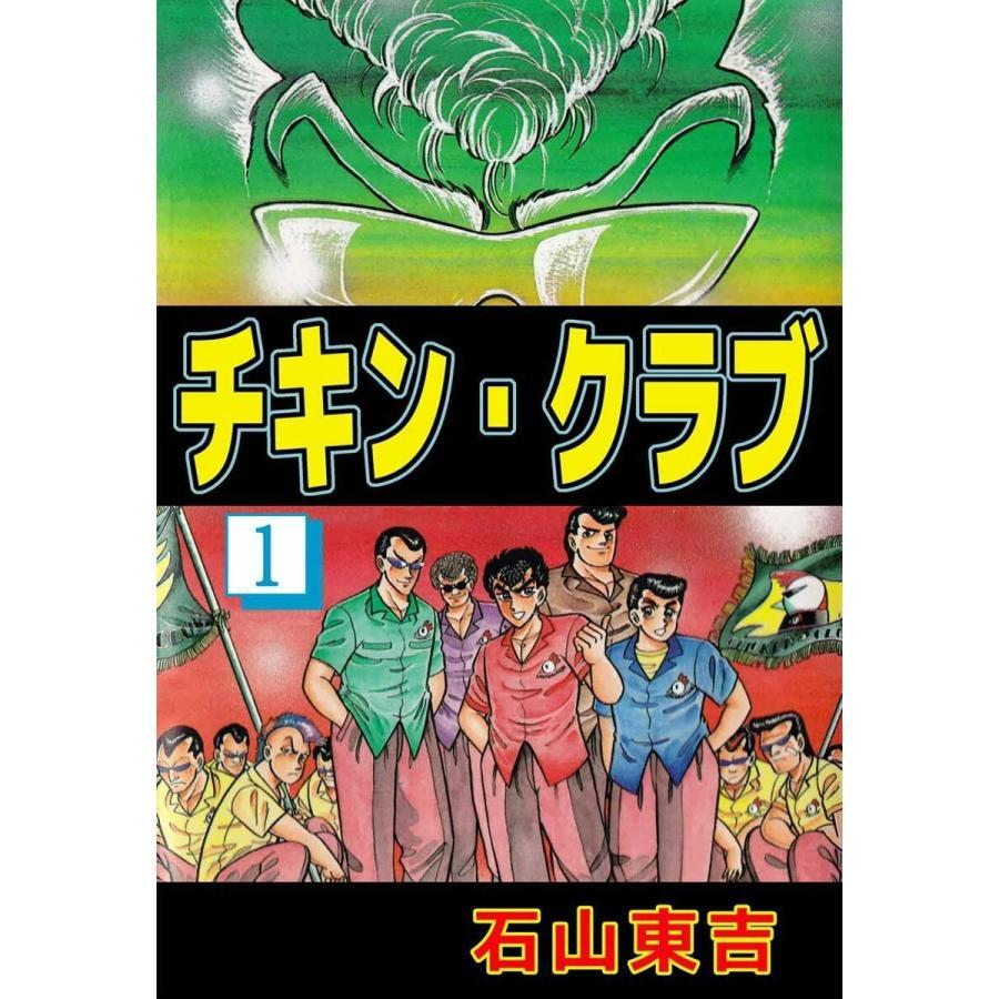 チキン・クラブ (全巻) 電子書籍版 / 石山東吉|ebookjapan