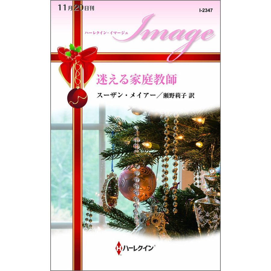 ハーレクイン・イマージュセット7 電子書籍版 / スーザン・メイアー 翻訳:瀬野莉子 ebookjapan