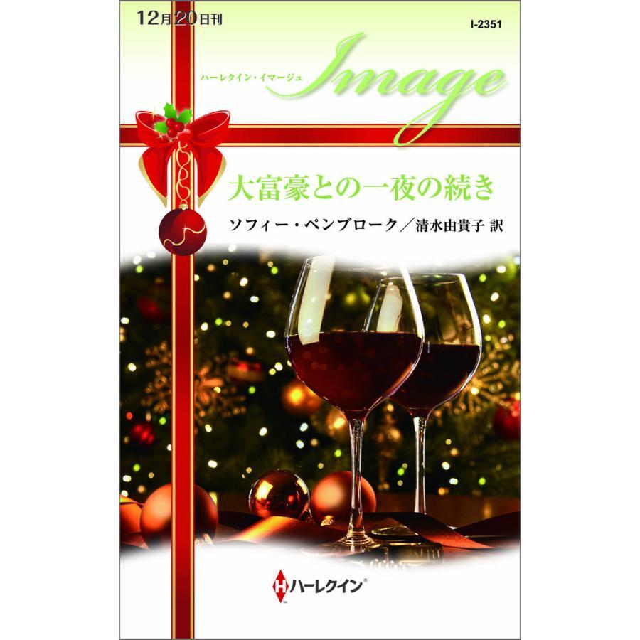 ハーレクイン・イマージュセット9 電子書籍版 / ソフィー・ペンブローク 翻訳:清水由貴子|ebookjapan