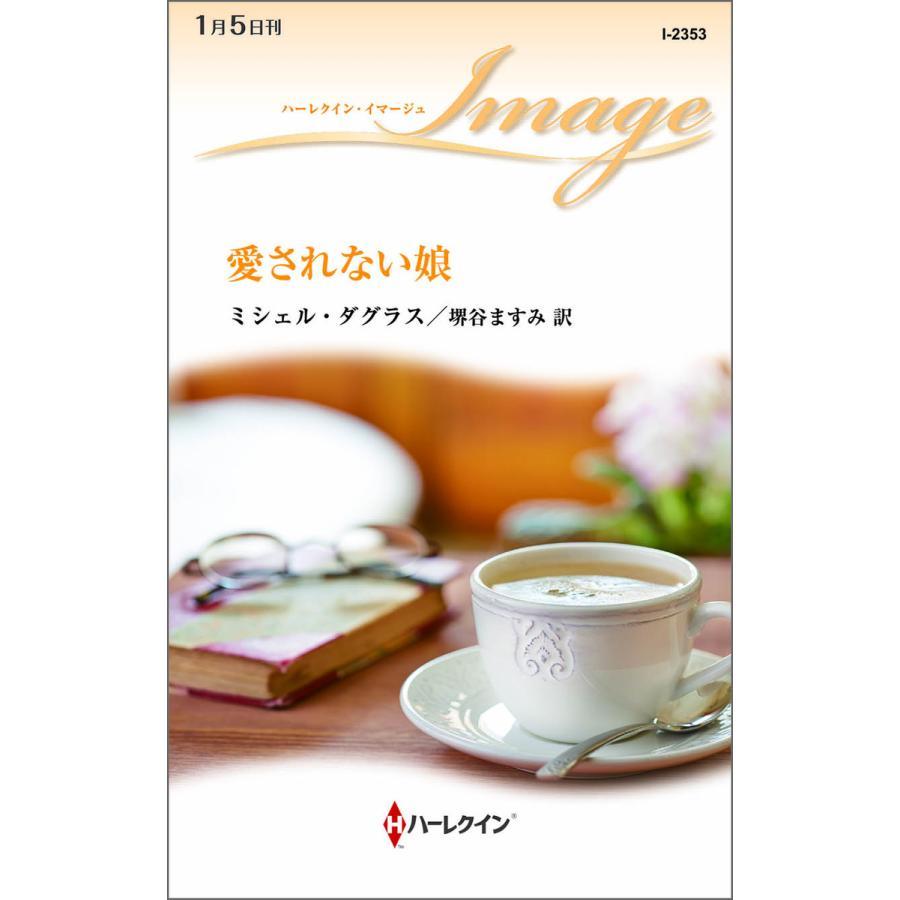 ハーレクイン・イマージュセット10 電子書籍版 / ミシェル・ダグラス 翻訳:堺谷ますみ|ebookjapan