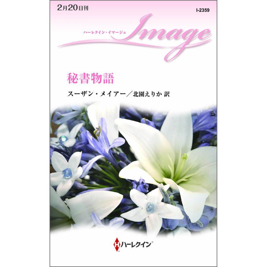 ハーレクイン・イマージュセット13 電子書籍版 / スーザン・メイアー 翻訳:北園えりか|ebookjapan