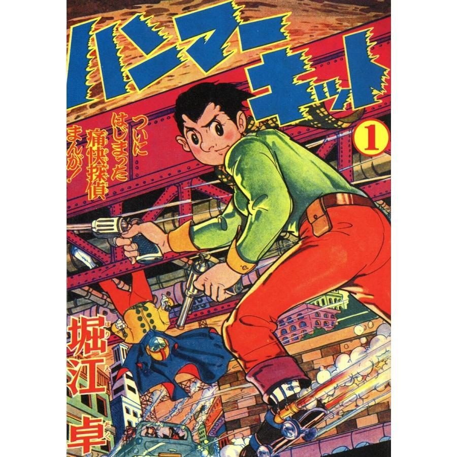 ハンマーキット (全巻) 電子書籍版 / 堀江卓|ebookjapan