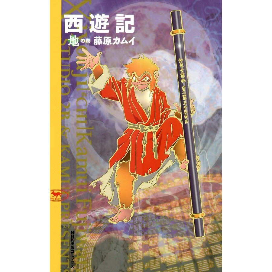 【初回50%OFFクーポン】西遊記 (1) 地の巻 電子書籍版 / 藤原カムイ|ebookjapan
