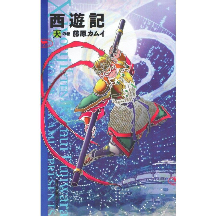 【初回50%OFFクーポン】西遊記 (2) 天の巻 電子書籍版 / 藤原カムイ|ebookjapan