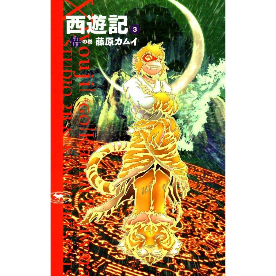 【初回50%OFFクーポン】西遊記 (3) 悟の巻 電子書籍版 / 藤原カムイ ebookjapan