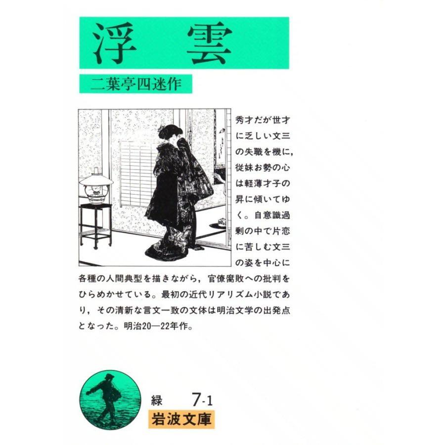 【初回50%OFFクーポン】浮雲 電子書籍版 / 二葉亭四迷|ebookjapan