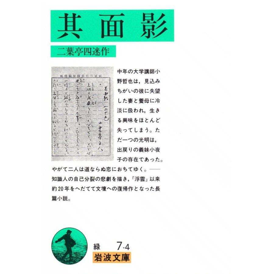 其面影 電子書籍版 / 二葉亭四迷 ebookjapan