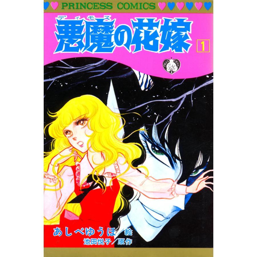悪魔の花嫁 (1) 電子書籍版 / 絵:あしべゆうほ 原作:池田悦子|ebookjapan