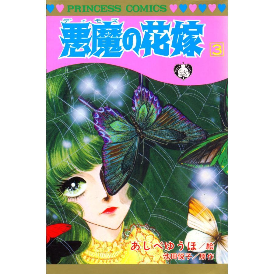 悪魔の花嫁 (3) 電子書籍版 / 絵:あしべゆうほ 原作:池田悦子|ebookjapan