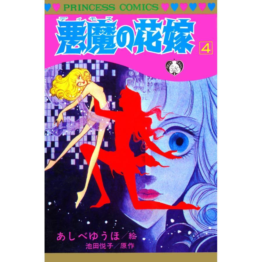 悪魔の花嫁 (4) 電子書籍版 / 絵:あしべゆうほ 原作:池田悦子|ebookjapan