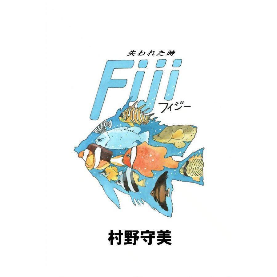 【初回50%OFFクーポン】フィジー 失われた時 電子書籍版 / 村野守美|ebookjapan