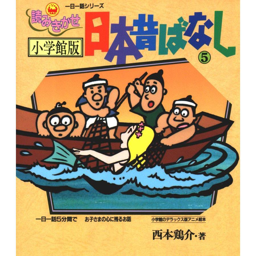 【初回50%OFFクーポン】小学館版読みきかせ 日本昔ばなし (5) 電子書籍版 / 西本 鶏介|ebookjapan