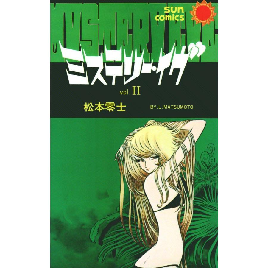 ミステリーイヴ (2) 電子書籍版 / 松本零士|ebookjapan